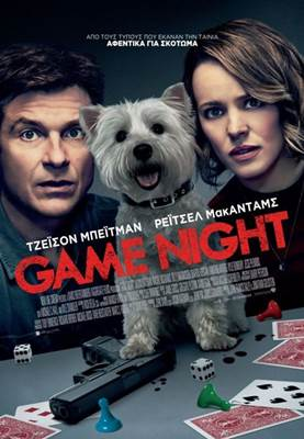 GAME NIGHT - GAME NIGHT