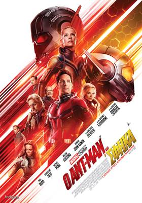 O ANT-MAN ΚΑΙ Η ΣΦΗΚΑ - ANT-MAN AND THE WASP