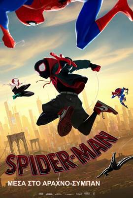 SPIDER-MAN: ΜΕΣΑ ΣΤΟ ΑΡΑΧΝΟ-ΣΥΜΠΑΝ - SPIDER-MAN: INTO THE SPIDER-VERSE