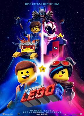 Η ΤΑΙΝΙΑ LEGO 2 - THE LEGO MOVIE 2