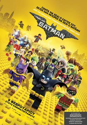 Η ΤΑΙΝΙΑ LEGO BATMAN - THE LEGO BATMAN MOVIE
