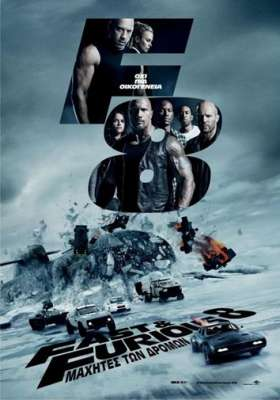 FAST & FURIOUS 8 ΜΑΧΗΤΕΣ ΤΩΝ ΔΡΟΜΩΝ - FAST & FURIOUS 8