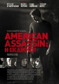 AMERICAN ASSASSIN: Η ΕΚΔΙΚΗΣΗ - AMERICAN ASSASSIN